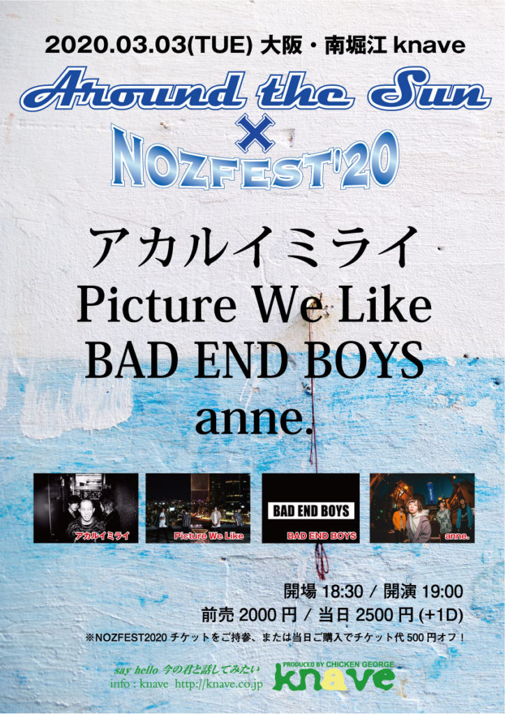 Around the Sun×NOZFEST2020
