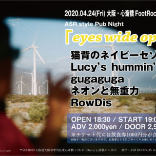 2020.04.24(金) ASR Style Pub Night 「eyes wide open」